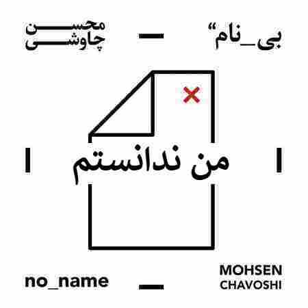 دانلود آهنگ محسن چاوشی بنام من ندانستم
