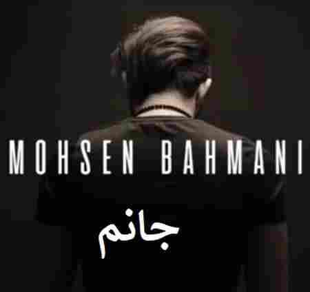 دانلود آهنگ محسن بهمنی بنام جانم