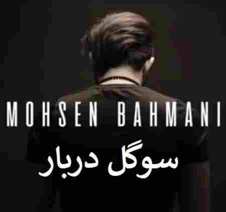 دانلود آهنگ محسن بهمنی بنام سوگل دربار