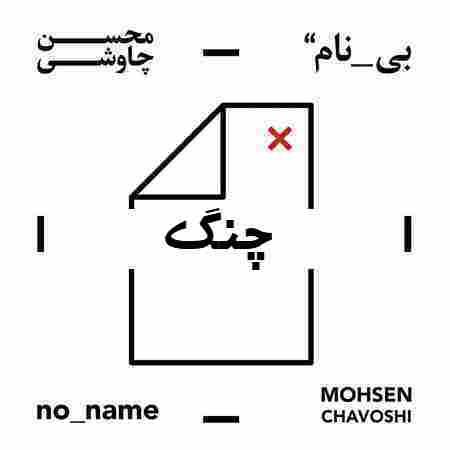 دانلود آهنگ محسن چاوشی بنام چنگ
