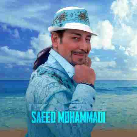 دانلود تمام آهنگ های سعید محمدی