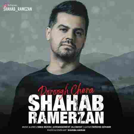 دانلود آهنگ جدید شهاب رمضان بنام دروغ چرا