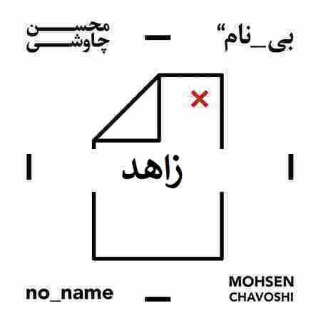 دانلود آهنگ محسن چاوشی بنام زاهد