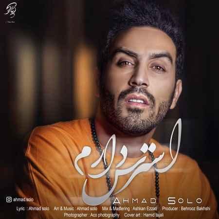 دانلود آهنگ احمد سلو استرس دارم نمیدونم چرا حالم خرابه