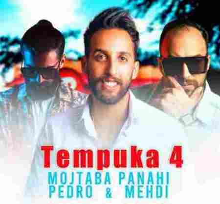 دانلود آهنگ مجتبی پناهی بنام تمپوکا 4