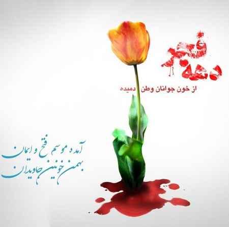 دانلود آهنگ بهمن خونین جاویدان