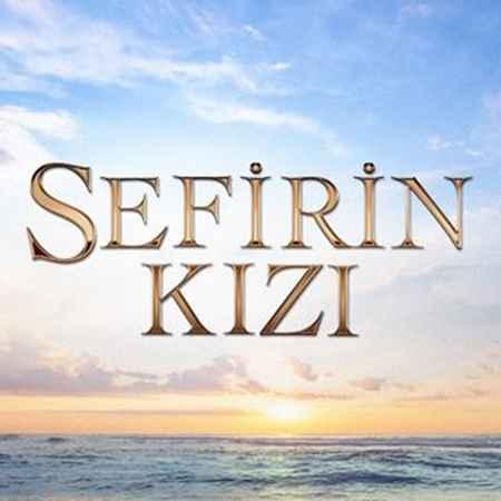 دانلود آهنگ تیتراژ ابتدایی و پایانی سریال ترکی دختر سفیر