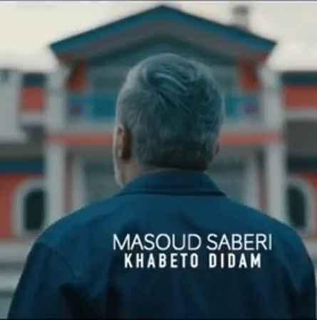 دانلود آهنگ مسعود صابری خوابتو دیدم