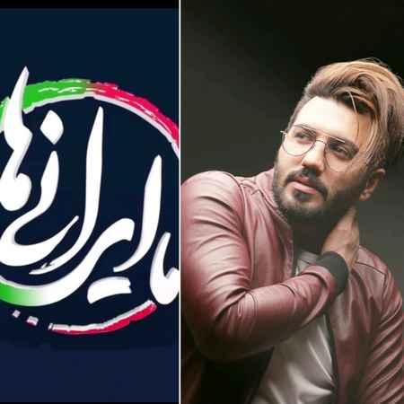 دانلود آهنگ محسن بهمنی ما ایرانی ها