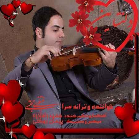 دانلود آهنگ ولنتاینت مبارک باشه عشقم