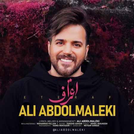 دانلود آهنگ بمونی برام نمیشه از فکرت درام علی عبدالمالکی