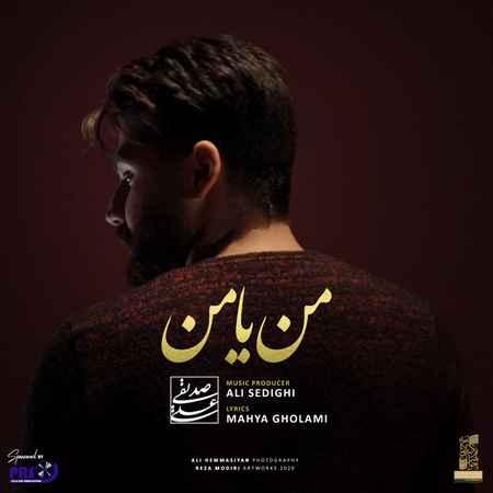 دانلود آهنگ حق نداری به کسی دل بدهی الا من علی صدیقی