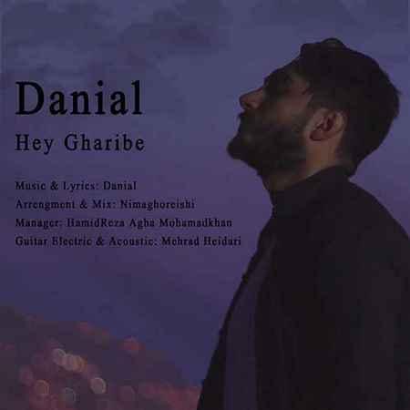 دانلود آهنگ دانیال بنام هی غریبه + متن آهنگ