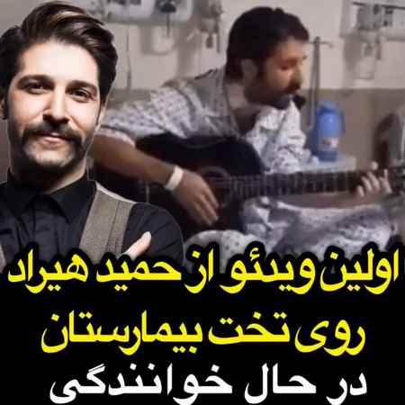 کلیپ آواز خوانی حمید هیراد روی تخت بیمارستان