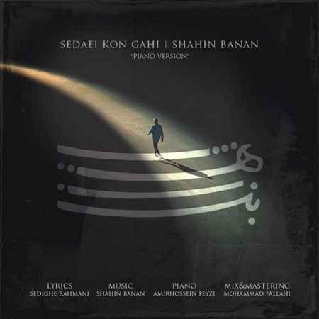 دانلود آهنگ دل شده جادویت گم شده در کویت شاهین بنان