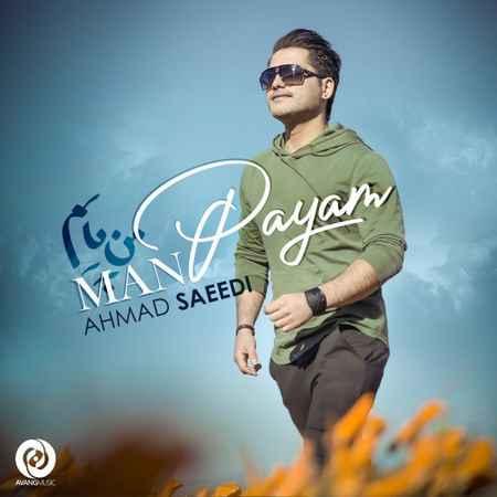 دانلود آهنگ احمد سعیدی بنام من پایم