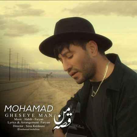 دانلود آهنگ محمد محبیان بنام قصه من