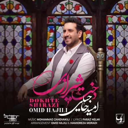 دانلود آهنگ امید حاجیلی بنام دخت شیراز