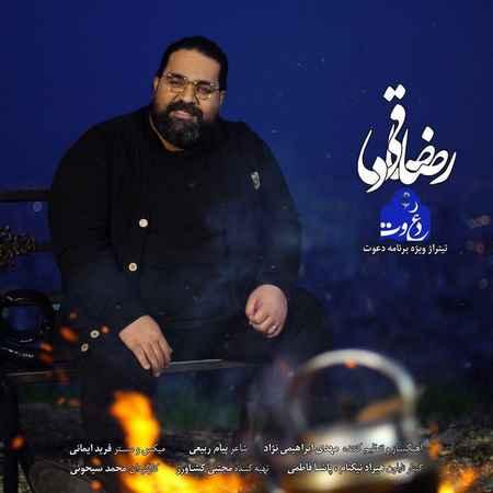دانلود آهنگ تیتراژ برنامه دعوت از رضا صادقی رمضان 99