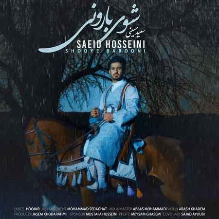 دانلود آهنگ لری یه شوی بارونی از سعید حسینی