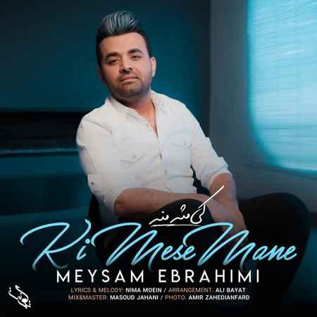 دانلود آهنگ میثم ابراهیمی بنام کی مثل منه