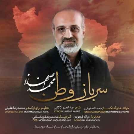 دانلود آهنگ محمد اصفهانی بنام سرباز وطن