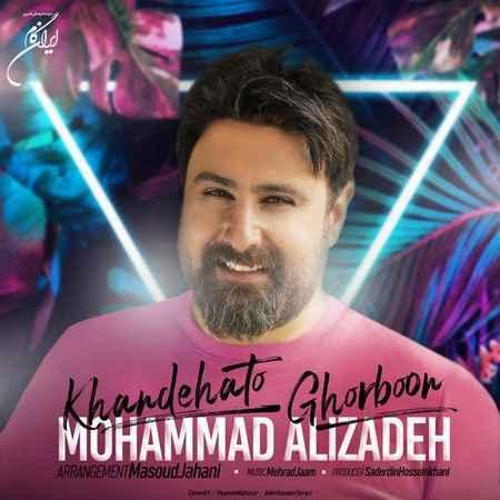دانلود آهنگ محمد علیزاده بنام خنده هاتو قربون