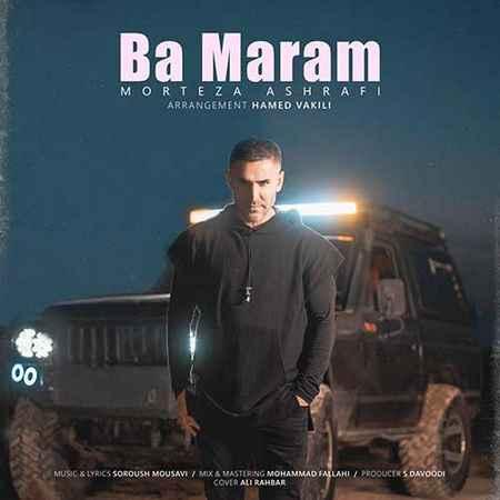 دانلود آهنگ مرتضی اشرفی بنام با مرام