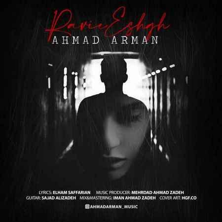 دانلود آهنگ راوی عشق منم قصه دگر دست تو نیست احمد آرمان