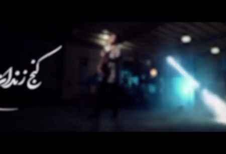 دانلود آهنگ کنج زندان آرشاوین mp3 کامل 320