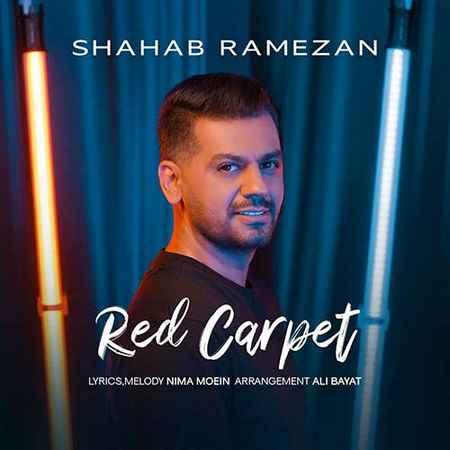 دانلود آهنگ فرش قرمز شهاب رمضان mp3