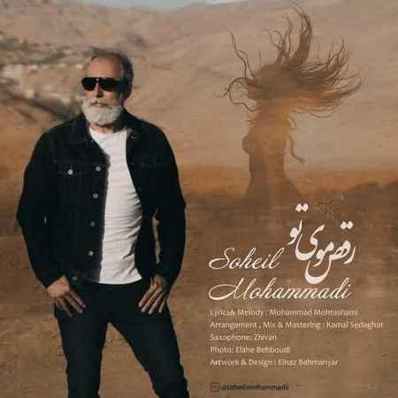 دانلود آهنگ رقص موی تو سهیل محمدی mp3 کامل 320