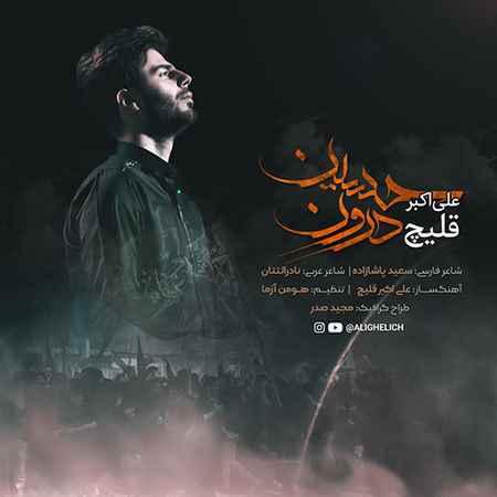 دانلود آهنگ غمگین منو ببخش ارباب دلم علی اکبر قلیچ | حسین درون