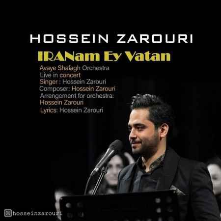 دانلود آهنگ حسین ضروری ایرانم ای وطن MP3 کامل 320