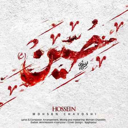 دانلود آهنگ محسن چاوشی بنام حسین | از دور ندا داد برادر برده اند سر و دست و تنم را