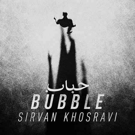 دانلود آهنگ سیروان خسروی حباب mp3 | یه حبابه همش یه خوابه