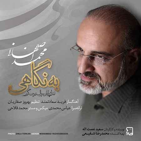 دانلود تیتراژ پایانی سریال زمین گرم از محمد اصفهانی