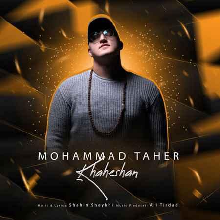 دانلود آهنگ خواهشا میخوام که مال خودم باشی محمد طاهر