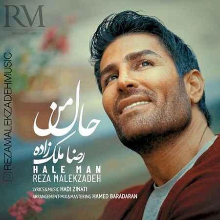 دانلود آهنگ رنگ موهای تو بوره چشات تنگ بلوره رضا ملک زاده