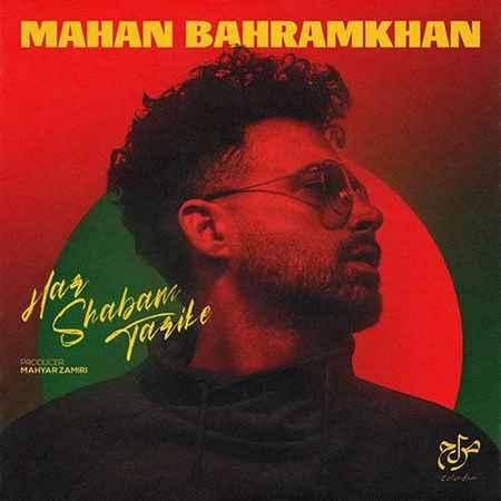 دانلود آهنگ هر شبم تاریکه از ماهان بهرام خان کامل 320
