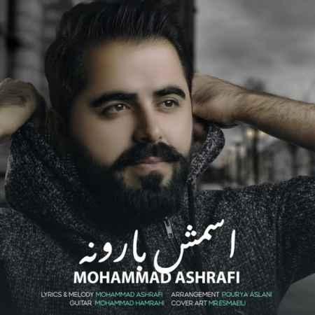 دانلود آهنگ محمد اشرفی اسمش بارونه mp3