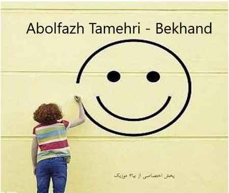 دانلود آهنگ ابوالفضل طامهری بنام بخند + متن آهنگ