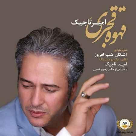 دانلود آهنگ امیر تاجیک قهوه قجری mp3