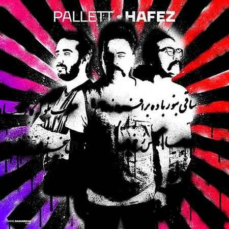 دانلود آهنگ گروه پالت بنام حافظ کیفیت 320