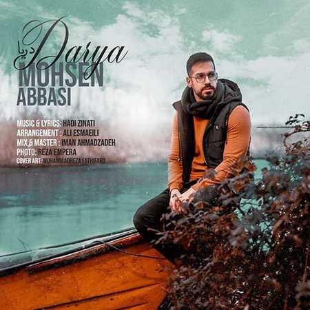 دانلود آهنگ دریا به دریارو بگرده میدونم که برمیگرده از محسن عباسی mp3