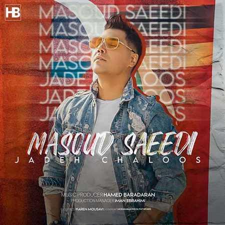 دانلود آهنگ جاده چالوس از مسعود سعیدی