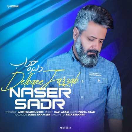 دانلود آهنگ ای دلبر جذاب بیتابم و بیتاب این قلبمو دریاب ناصر صدر