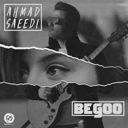 دانلود آهنگ بگو چشات منو دیده منو پسندیده احمد سعیدی کامل 320