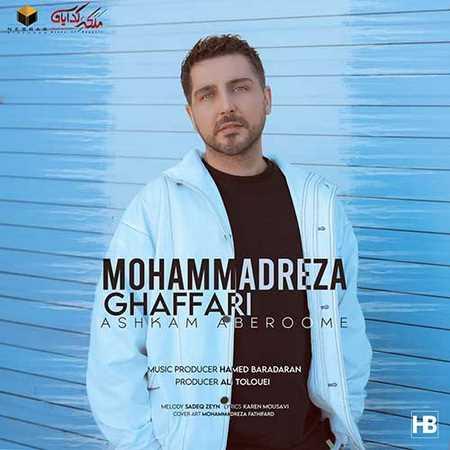 دانلود آهنگ اشکام دارن میریزن اشکام آبرومه عشقم محمدرضا غفاری