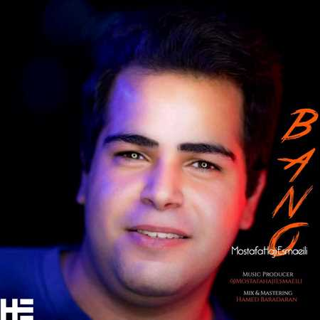 دانلود آهنگ جدید مصطفی حاج اسماعیلی بنام بانودانلود آهنگ جدید مصطفی حاج اسماعیلی بنام بانو